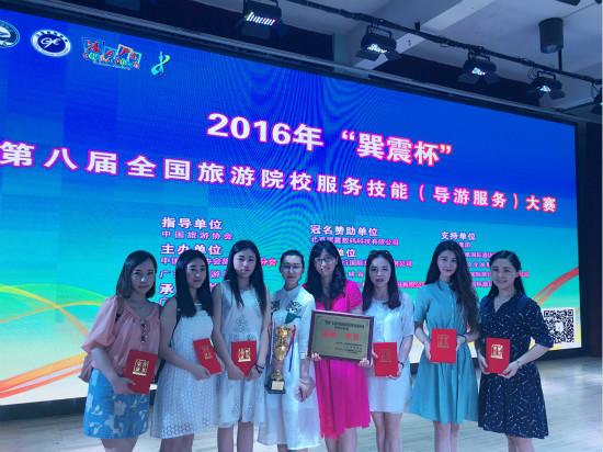 我院学子获全国旅游院校服务技能大赛一等奖
